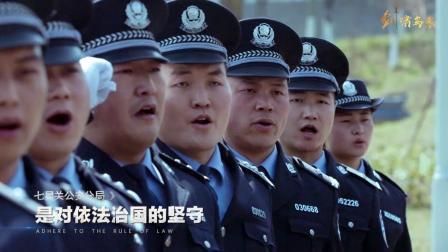 《剑啸乌蒙》毕节市七星关公安分局形象宣传片重磅来袭