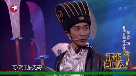 欢乐喜剧人第二季开心麻花王宁艾伦魏翔小品《赤壁》1080p高清独立版