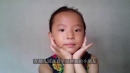 幼小衔接学拼音视频教程儿童学拼音1-2 用玩耍的方式学拼音