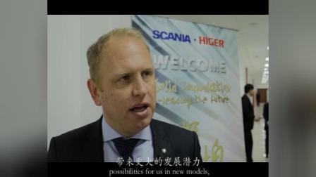 斯堪尼亚·海格豪华客车新工厂在华竣工投产
