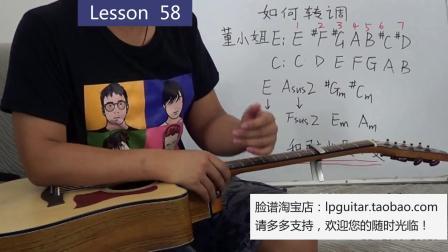脸谱民谣吉他教学入门教程58歌曲弹唱转调实战练习