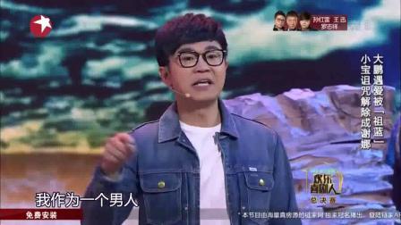 大鹏遇爱被祖蓝 小宝诅咒解除成谢娜 160403 欢乐喜剧人se06