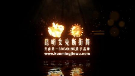 昆明街舞-2017世界街舞争霸赛BOTYChinaX-CREW