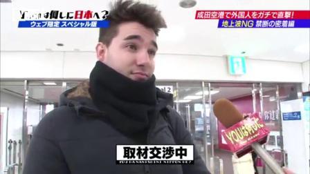 【和邪社】你来日本干什么节目组采访到了有趣的外国游客
