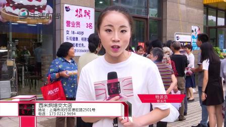 舌尖上的上海之西米烘焙交大店