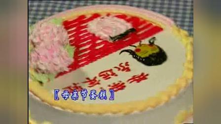 如何在转盘上给蛋糕裱花边君之戚风蛋糕