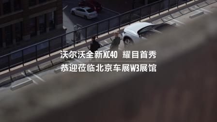 沃尔沃全新XC40 Reveal Film_10s