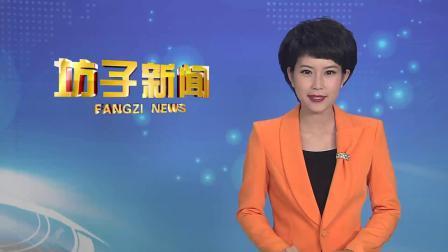 6-13日坊子新闻-山东精诺机械股份有限公司