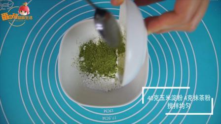 【番小茄Life| 一分钟学烘焙】抹茶牛奶椰蓉小方