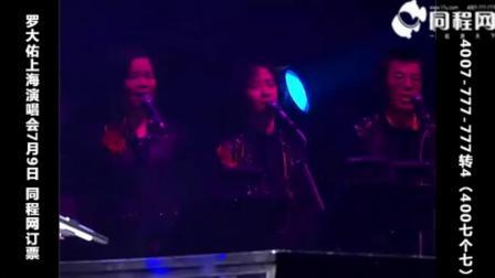 罗大佑上海演唱会 2011.7.9.野百合也有春天