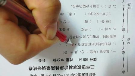 三年级数学期中测试卷