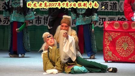 豫剧【清风亭.老婆子撞柱血飞溅】一折 演唱:周口市戏剧艺术研究院甘建伟(卧龙老高摄制)。