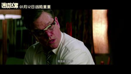 《迷镇凶案》中文预告充满黑色幽默