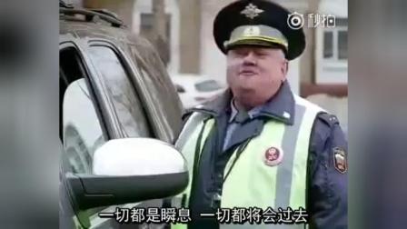 假如生活欺骗了你: 俄罗斯警察背诵普希金