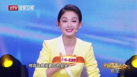 《中国故事大会》北京警察专场 王少峰