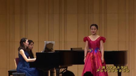 傅曼迪、余洋 - Stizzoso, mio Stizzoso - 2017上海大学音乐学院声乐专业毕业音乐会