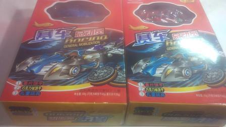 【玩具魔盒の食玩】赛车总动员(薯片饼干 巧克力味饼干 两款玩具车)