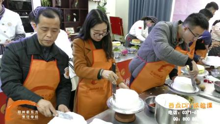 学西点到新东方-郑州新东方烹饪学校美食爱好者西点DIY体验课