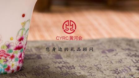 CYRC黄河会 粉彩满地万花茶具