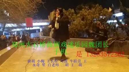 2017年3月25 日郑州大石桥曲剧爱心戏迷乐园魏团长手机是13253572262大姐唱的【曲剧】选段