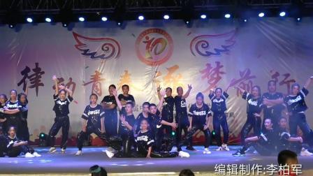 黑龙江鸡东县第十届中小学校园文化艺术节-爵士舞《美好时光》表演:鸡东四中