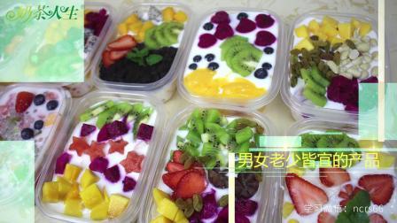 酸奶水果捞产品制作-夏季热销饮品商用