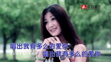 王语心-相爱永远在一起(原版)红日蓝月KTV推介