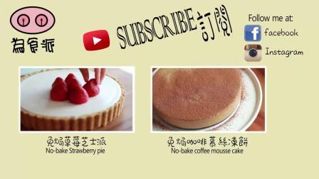 蛋糕裱花教学视频 如何做生日蛋糕裱花