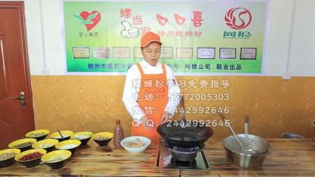 广西南宁小吃一条街柳全螺蛳粉批发价格特色小吃培训班