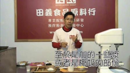 司康预拌粉(scones)/英式松饼 :介绍◆田义