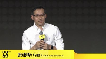2018ucan大会—行癫演讲精彩集锦