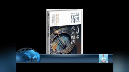 5本恐怖到不敢随意翻阅的书籍:1768年中国妖术大恐慌
