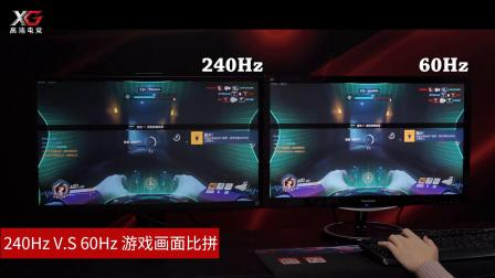 ViewSonic 240Hz VS 60Hz游戏画面比拼