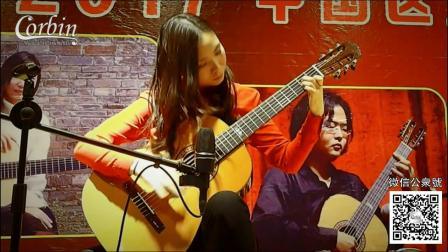 Corbin(科宾)古典吉他 陈曦郑州音乐会之六