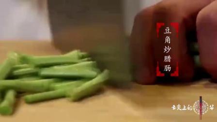 舌尖上的中华美味:豆角炒腊肠