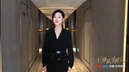 《上海女子图鉴》王真儿ID
