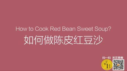如何制作粤式甜品陈皮红豆沙