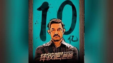 《摔跤吧!爸爸》中国票房突破10亿,阿米尔汗发微博感恩