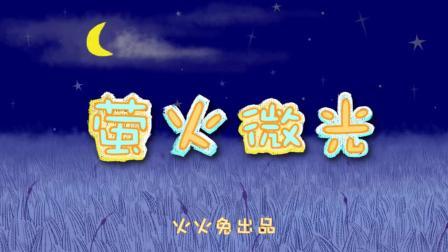火火兔儿歌-第5集-高清