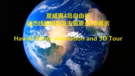 夏威夷4岛自驾游动态线路图和主要景点3D展示