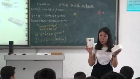 苏教版小学六年级数学上册一长方体和正方体8长方体和正方体体积练习-张胜男优质课公开晒课视频配视频课件教案
