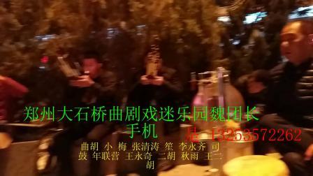 2017年3月6日郑州大石桥爱心戏迷乐园魏团长手机是13253572262钟大姐唱的【曲剧】唱段