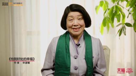 毕淑敏:恰到好处的幸福 | 祝你双十一读书快乐