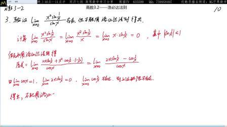 高数3.2洛必达法则5习题2--4