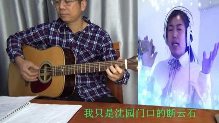GuitarManH---原创歌曲《我是沈园门口的断云石》吉他弹唱