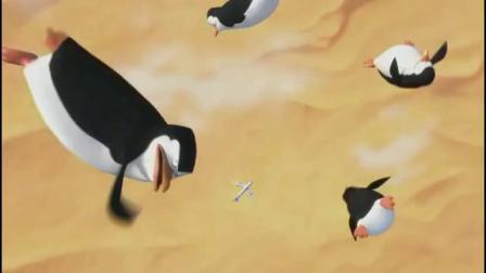 马达加斯加的企鹅(国语)精彩片段