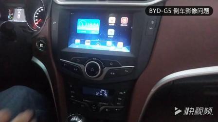 比亚迪 G5 倒车影像中途暗屏至黑屏