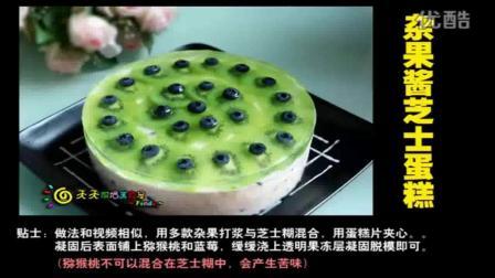美味蛋糕 芒果流心芝士蛋糕 电饭煲怎么做蛋糕