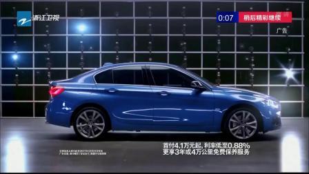 BMW宝马1系运动轿车高清广告