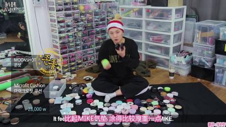 【美妆】ssin的家里有多少个气垫呢 @扒韩小小君